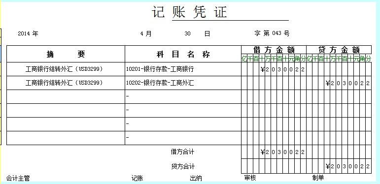 往来账对账单模板-EXCEL协同平台之财务管理